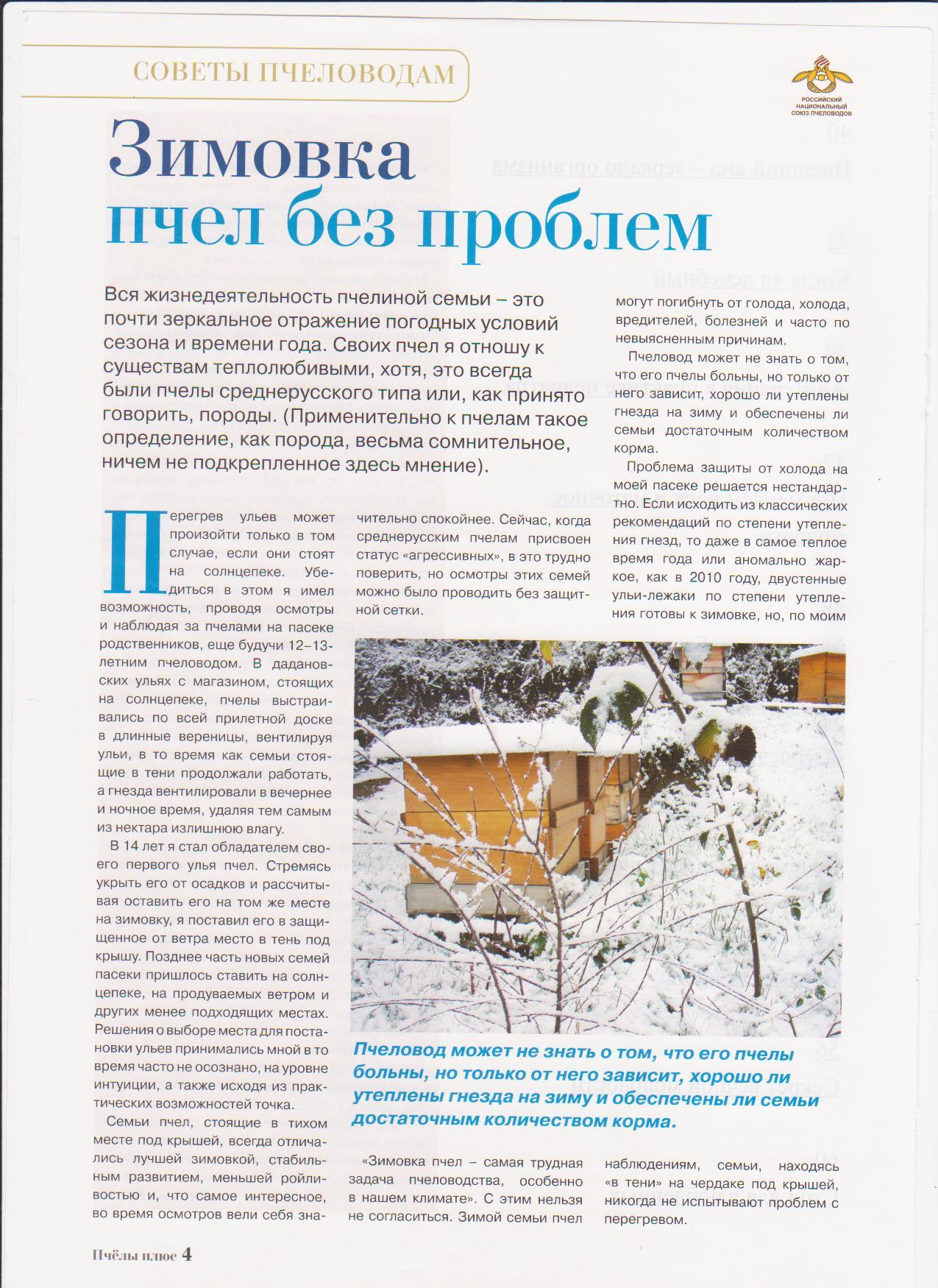 журнал пчеловодство 2011 г.
